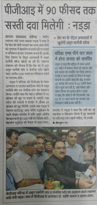 Media coverage of visit to PGI along with Sh JP Nadda ji